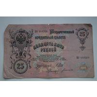 Распродажа , 25  рублей 1909 Шипов - Богатырев ВО 848268