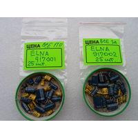 Всё за 1,11 руб. набор случайных радиодеталей, конденсаторы ELNA цена за все с фото (917)