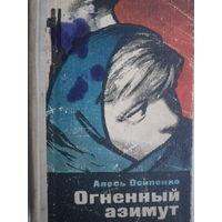 """Осипенко """"Огненный азимут"""" (роман)"""