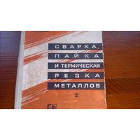 Сварка, пайка и термическая резка металлов. том 2. 1976 год.