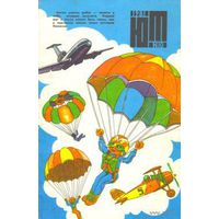 "Журнал ""Юный техник"", 1981, #10"
