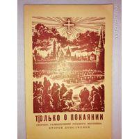 Только о покаянии /Сборник размышлений рядового мирянина/ Нью-Йорк 1964г.