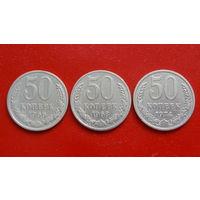50 Копеек -(1966+1968+1974)- СССР *м.никель