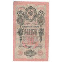 10 рублей 1909 года ХЦ 743492 Шипов - Овчинников