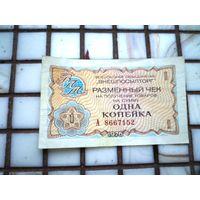 СССР Чек Внешпосылторга на 1 копейку 1976