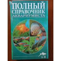 Полный справочник аквариумиста, от А до Я