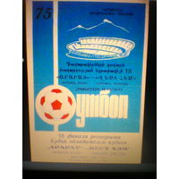 22.10.1975--Арарат Ереван--Вест Хэм Англия--кубок кубков
