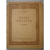 Ноты Черни соч.299 Школа беглости для фортепиано 1958г