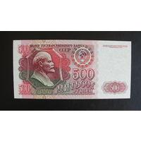 500 рублей СССР 1992 года