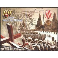 Россия 2001 г Блок 716. Война. 60-летие Битвы под Москвой. Военный парад на Красной площади 7 ноября 1941 года