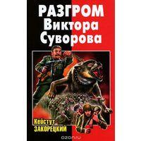 Кейстут Закорецкий. Разгром Виктора Суворова