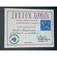 Диплом научно-практической конференции 18.05.2002г. МИНСК.