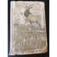 Ребята и зверята. О. Перовская. Рисунки Медведева. ДЕТГИЗ. 1957 год. Детская книга.