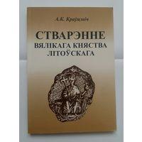 Краўцэвіч, А. К. Стварэнне Вялікага княства Літоўскага.