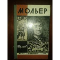 """ЖЗЛ """"Мольер"""" М.Булгаков"""