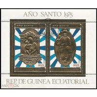Экваториальная Гвинея - 1975г. - Религия. Иконы - блок, золото