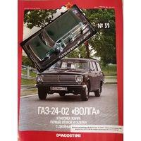 "Автолегенды ГАЗ-24-02 ""Волга"""