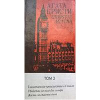 "Агата Кристи. ""Собрание сочинений в 25-ти томах"". Том 3"