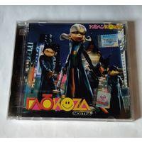 CD ГлюкoZa Nostra 2003