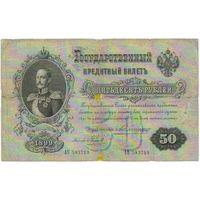 50 рублей 1899 год Коншин Наумов серия АК