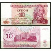 Приднестровье. 10 рублей. 1994. UNC