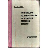 Клиническая патоморфология осложнений язвенной болезни / Самсонов В.А. - Петрозаводск.- 1966.- 187 с.