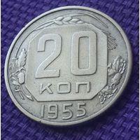 20 копеек 1955 года .