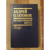Андрей Платонов - Государственный житель (проза, ранние сочинения, письма)