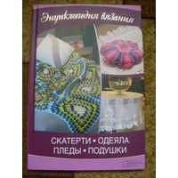 Энциклопедия вязания.Скатерти,одеяла,пледы,подушки .