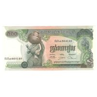 Камбоджа 500 риэлей 1975 г.