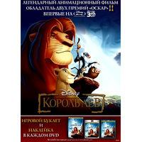 """Рекламный постер """"Король лев"""" Disney. Формат А4 (210х297)."""