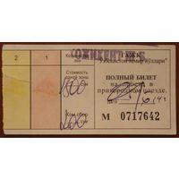 Билет на проезд в пригородном поезде Ташкент-Хожикент (Узбекистан)