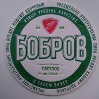 """Подставку под пиво """"Бобров """" ."""