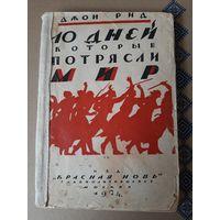ДЖОН РИД 10 ДНЕЙ КОТОРЫЕ ПОТРЯСЛИ МИР 1924.