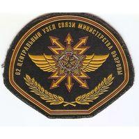 Шеврон, 62 Центральный узел связи Министерства обороны (старого образца)