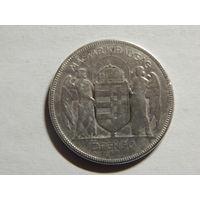 Венгрия 5 пенго 1930г