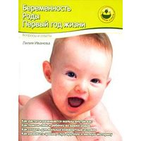Беременность. Роды. Первый год жизни. Вопросы и ответы.