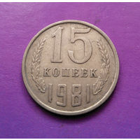15 копеек 1981 СССР #04