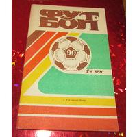 Футбол-90. 1-й круг. Ростов-на-Дону