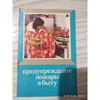 Календарик 1984 30.000 т