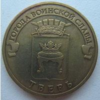 Россия 10 рублей 2014 г. Тверь