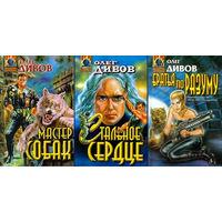 След зомби (3 книги. Цена за 1 книгу)