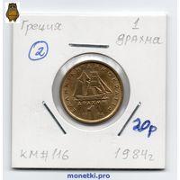 1 драхма Греция 1984 года (#2)
