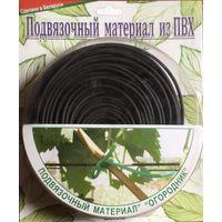 Подвязочный материал ПВХ(кембрик) 50м