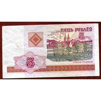 Беларусь 5 рублей 2000 г. Серия ЛС