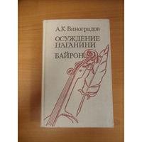 """А.К. Виноградов. """"Осуждение Пагании"""". """"Байрон"""""""