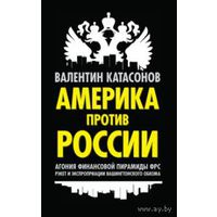 Америка против России: Агония финансовой пирамиды ФРС. Рэкет и экспроприации Вашингтонского обмана