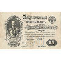 Россия, 50 руб. обр. 1899 г. Шипов - Богатырев