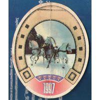 Календарь (календарик) 1997 год