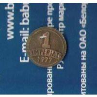 "Винный жетон ""1 imperial 1977"""